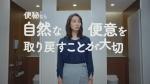 権藤朱実 タケダ漢方便秘薬「自然に近い便意」篇0002