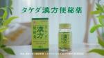 権藤朱実 タケダ漢方便秘薬「自然に近い便意」篇0009
