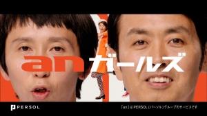 浜辺美波/パーソル an「バイトデビューは『an』があんじゃん!どーもー、an ガールズです」篇0019