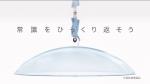 浜辺美波 / スマートタッチ「常識くるり」0010