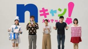 原愛音/長崎ケーブルメディア 春のNキャン 0005