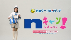 原愛音/長崎ケーブルメディア 春のNキャン 0013