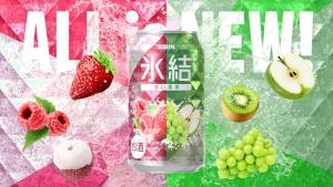 波瑠 キリン 氷結「RED&GREEN」篇0001