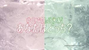 波瑠 キリン 氷結「RED&GREEN」篇0011