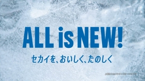 波瑠/キリン氷結「氷結」篇0009