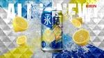波瑠 キリン 氷結「6種のレモン」篇0001