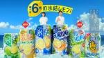 波瑠 キリン 氷結「6種のレモン」篇0018