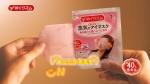 平井涼 花王 めぐりズム 「寝る前スマホ」篇 0006