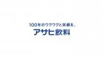 広瀬すず アサヒ 三ツ矢サイダー 「やりきろうぜっ KICKBOXING」編0023