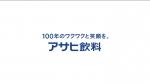 広瀬すず アサヒ 三ツ矢レモネード 「ターゲット」編0013