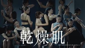 広末涼子 ロート製薬 ケアセラ「悩める人々」篇0001