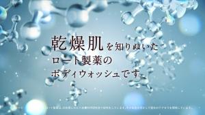 広末涼子 ロート製薬 ケアセラ「悩める人々」篇0006