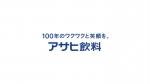本田翼 アサヒ はたらくアタマに 「タイピング」編0013