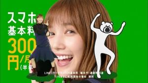 本田翼LINEモバイルダンス「けたたましく動くクマ」篇0008