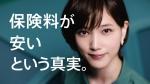 本田翼 三井ダイレクト損保 「三井ダイレクト損保の真実 事故対応」篇 0004
