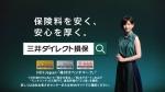 本田翼 三井ダイレクト損保 「三井ダイレクト損保の真実 事故対応」篇 0014