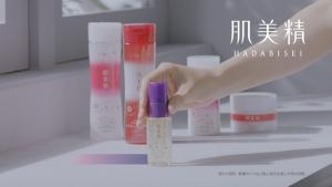 ホラン千秋 クラシエ 肌美精ナイトスリーピングセラム 「ぷるん」篇0014