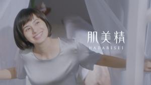 ホラン千秋 クラシエ 肌美精ナイトスリーピングセラム 「ぷるん」篇0016