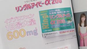 堀田茜 リングルアイビーα200『雑誌の中から』篇0006