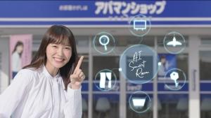 飯豊まりえ アパマンショップ『AI SmartRoomキャンペーン』篇0003