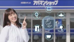 飯豊まりえ アパマンショップ『AI SmartRoomキャンペーン』篇0004