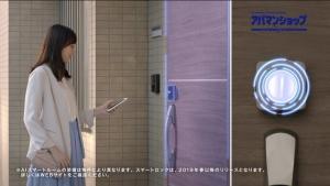 飯豊まりえ アパマンショップ『AI SmartRoomキャンペーン』篇0010