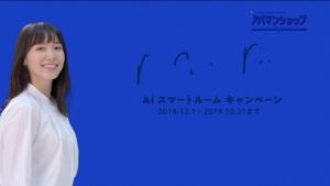 飯豊まりえ アパマンショップ『AI SmartRoomキャンペーン』篇0011