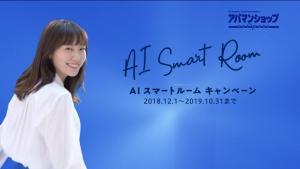 飯豊まりえ アパマンショップ『AI SmartRoomキャンペーン』篇0012
