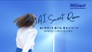 飯豊まりえ アパマンショップ『AI SmartRoomキャンペーン』篇0013