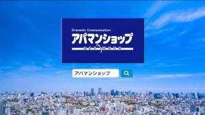 飯豊まりえ アパマンショップ『AI SmartRoomキャンペーン』篇0014