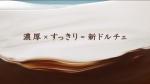 池田エライザ 明治 ヨーグルトドルチェ とろけると 「とろけると弁 自宅」篇0013