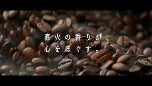 石田ゆり子/ファイア「とび職篇」0004
