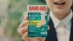 伊藤梨沙子 バンドエイド キズパワーパッド 「靴ずれ用」0009