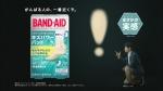 伊藤梨沙子 バンドエイド キズパワーパッド 「靴ずれ用」0017