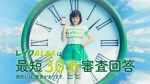 筧美和子 レイクアルサ「再会」篇0018