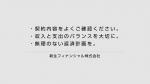 筧美和子 レイクALSA「オフィス」篇0025