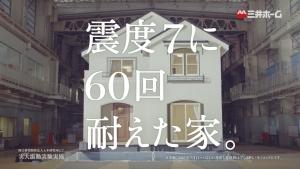 菅野美穂 三井ホーム 「震度7に60回耐えた家。」インタビュー篇0004