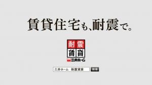 菅野美穂 三井ホーム 「震度7に60回耐えた家。」インタビュー篇0010