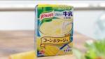 川口春奈 味の素 クノール 冷たい牛乳でつくるカップスープ「夏の定番」編 008