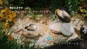 河北麻友子 キャンメイク「秘密の花園篇0007