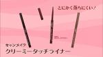 河北麻友子 キャンメイク「ミュージカル」篇0008