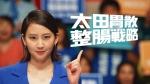 河北麻友子 太田胃散整腸薬「整腸戦略推進中!」篇 0002