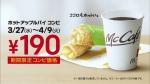 川島海荷 mac プレミアムローストコーヒー「どっちもかな」篇0011