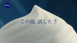 kichisemichiko_nivea-creamcare_001.jpg