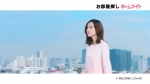 桐谷美玲 ホームメイト「想いを叶える」編0001
