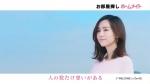 桐谷美玲 ホームメイト「想いを叶える」編0002