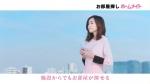 桐谷美玲 ホームメイト「想いを叶える」編0011