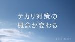 北川景子 / バランシングチューナー 0001