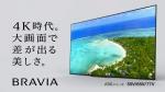 北川景子 ソニー ブラビア 「BRAVIA A9G」0010