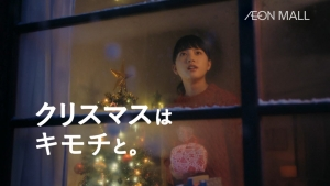清原果耶 イオンモール クリスマスはキモチと0012